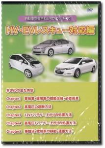 HV・EVレスキュー対応編
