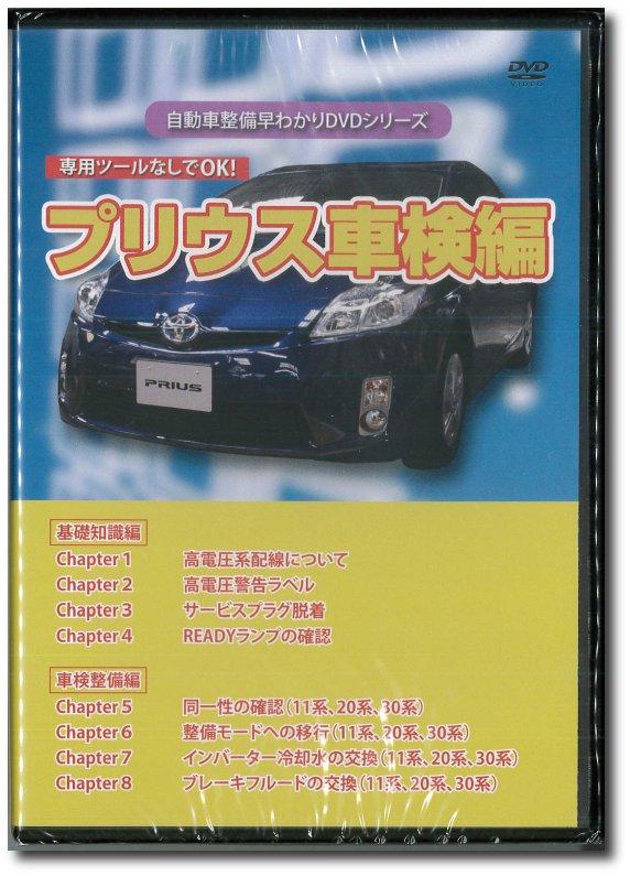 自動車整備早わかりDVDシリーズ 自動車整備早わかりDVDシリーズ プリウスの車検整備や指定工場
