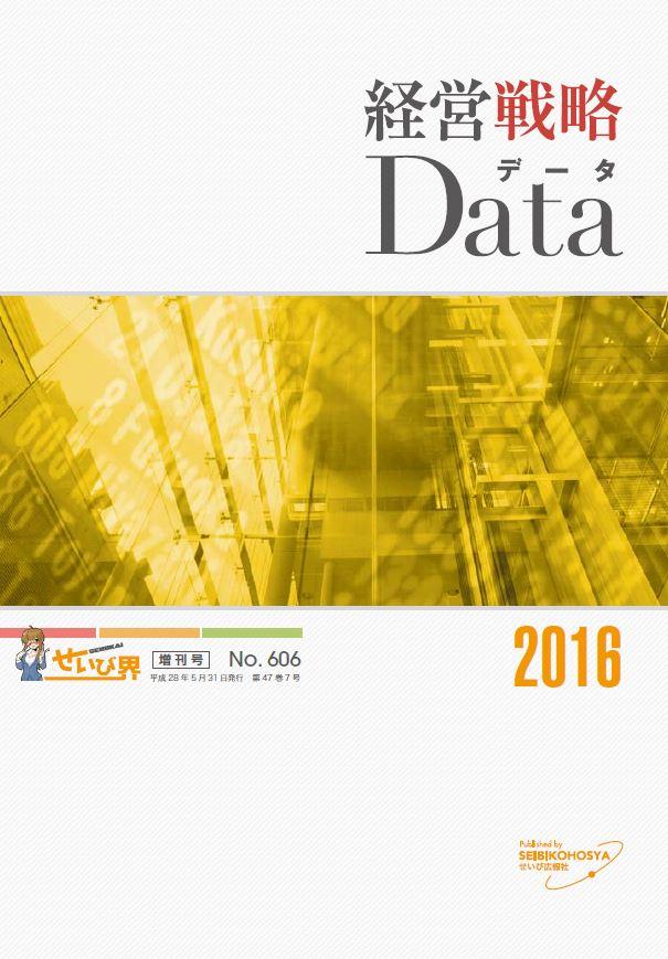 経営戦略データ2016