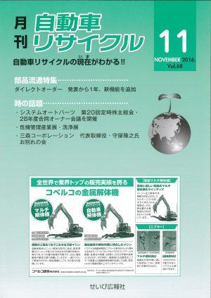 月刊自動車リサイクル2016年11月号